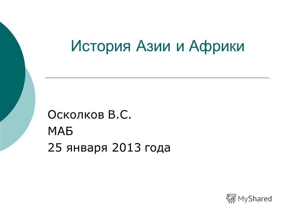 История Азии и Африки Осколков В.С. МАБ 25 января 2013 года