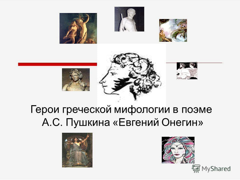Герои греческой мифологии в поэме А.С. Пушкина «Евгений Онегин»
