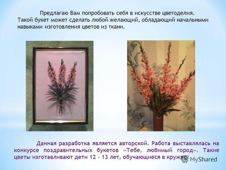 Предлагаю Вам попробовать себя в искусстве цветоделия. Такой букет может сделать любой желающий, обладающий начальными навыками изготовления цветов из ткани. Данная разработка является авторской. Работа выставлялась на конкурсе поздравительных букето