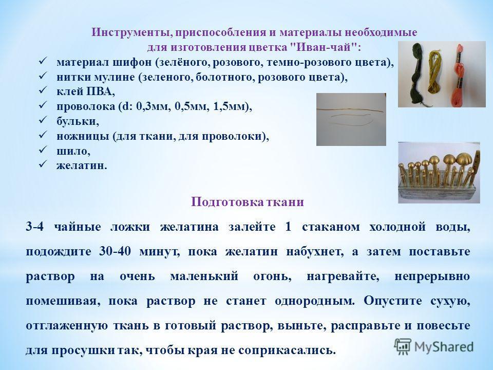 Инструменты, приспособления и материалы необходимые для изготовления цветка