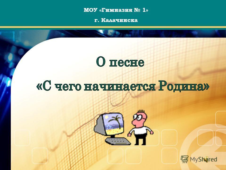МОУ «Гимназия 1» г. Калачинска
