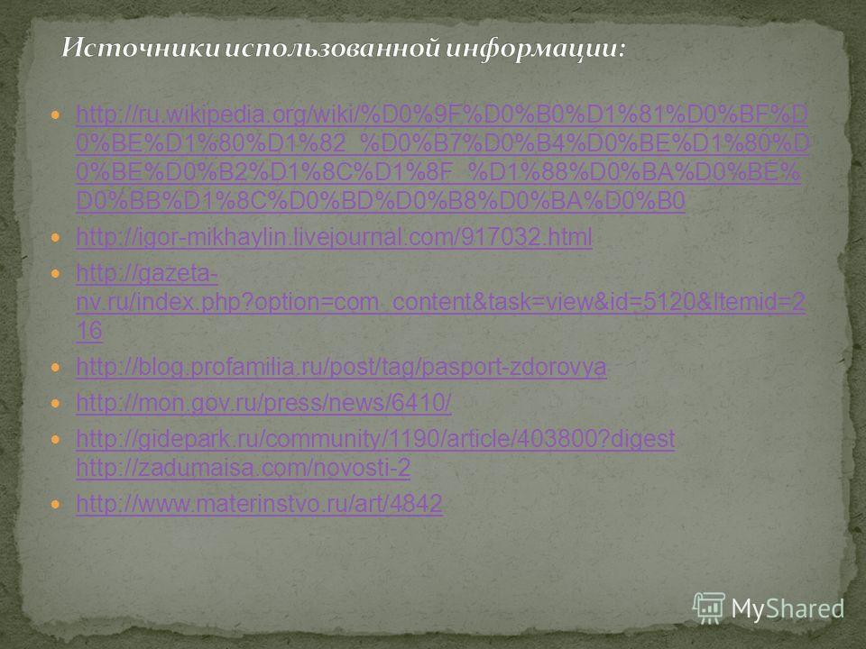 http://ru.wikipedia.org/wiki/%D0%9F%D0%B0%D1%81%D0%BF%D 0%BE%D1%80%D1%82_%D0%B7%D0%B4%D0%BE%D1%80%D 0%BE%D0%B2%D1%8C%D1%8F_%D1%88%D0%BA%D0%BE% D0%BB%D1%8C%D0%BD%D0%B8%D0%BA%D0%B0 http://ru.wikipedia.org/wiki/%D0%9F%D0%B0%D1%81%D0%BF%D 0%BE%D1%80%D1%8