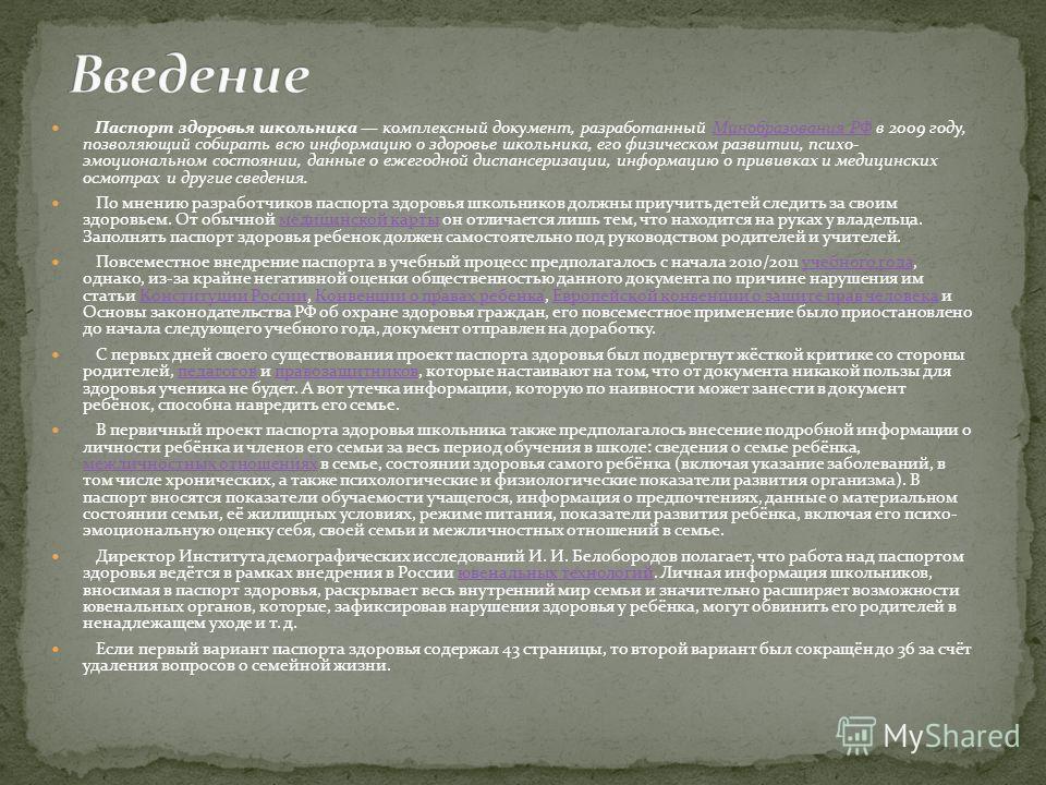 Паспорт здоровья школьника комплексный документ, разработанный Минобразования РФ в 2009 году, позволяющий собирать всю информацию о здоровье школьника, его физическом развитии, психо- эмоциональном состоянии, данные о ежегодной диспансеризации, инфор