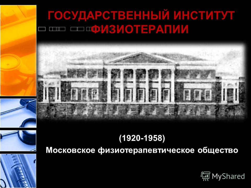 ГОСУДАРСТВЕННЫЙ ИНСТИТУТ ФИЗИОТЕРАПИИ (1920-1958) Московское физиотерапевтическое общество