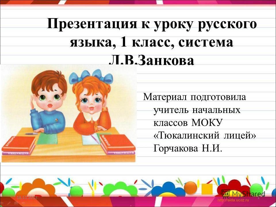 Презентации к урокам 1 класс занков