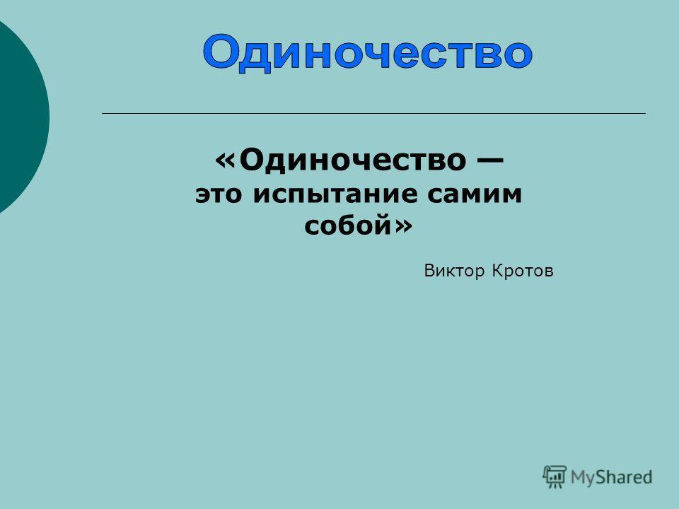 «Одиночество это испытание самим собой» Виктор Кротов