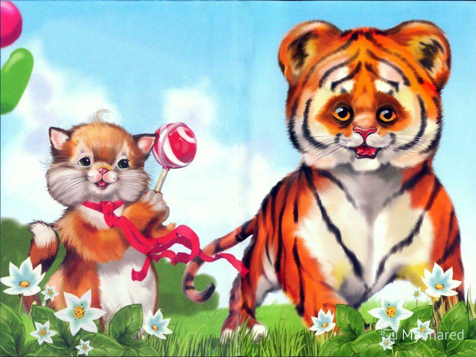 Зверь полосатый гуляет по клетке Тигр покрупнее пантеры-соседки. Мурка Мяучит: - И он мне родня? Ох, и большая семья у меня!