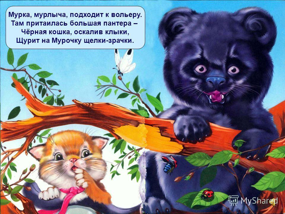 Вот и ещё отыскалась сестрица: В этом вольере охотница-львица, Львята-детёныши рядом сопят. Очень похожи они на котят.