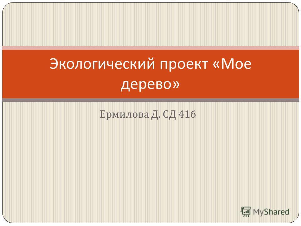 Ермилова Д. СД 41 б Экологический проект « Мое дерево »