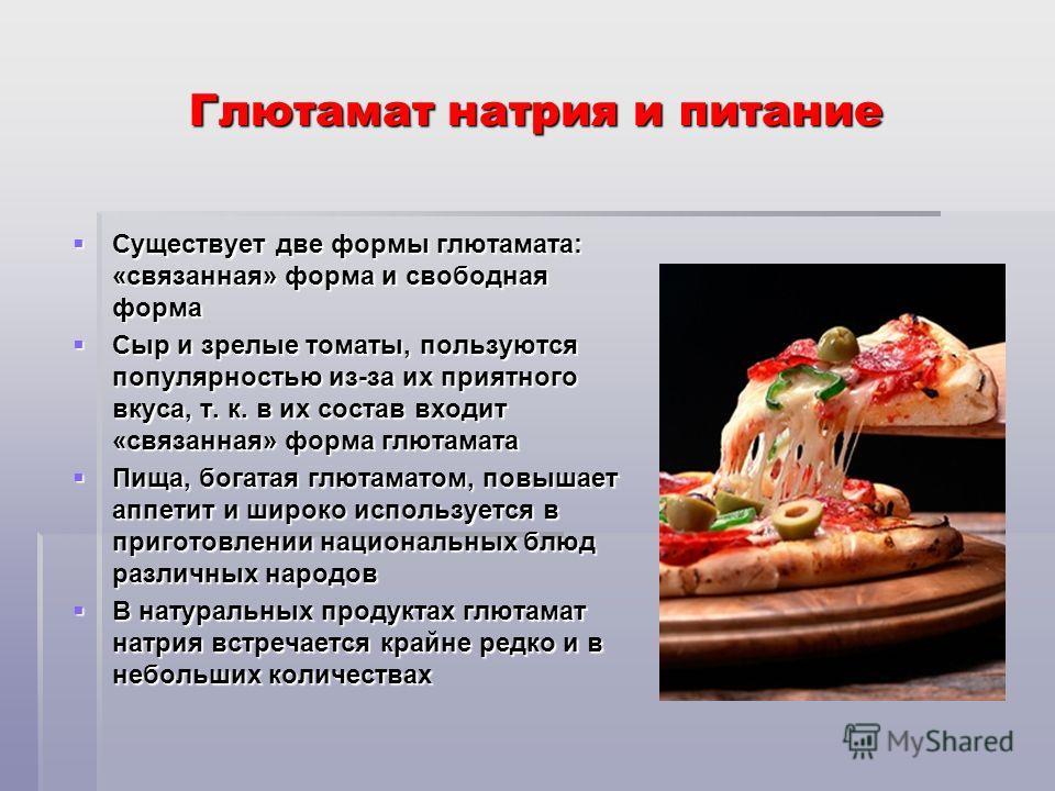 Глютамат натрия и питание Существует две формы глютамата: «связанная» форма и свободная форма Существует две формы глютамата: «связанная» форма и свободная форма Сыр и зрелые томаты, пользуются популярностью из-за их приятного вкуса, т. к. в их соста