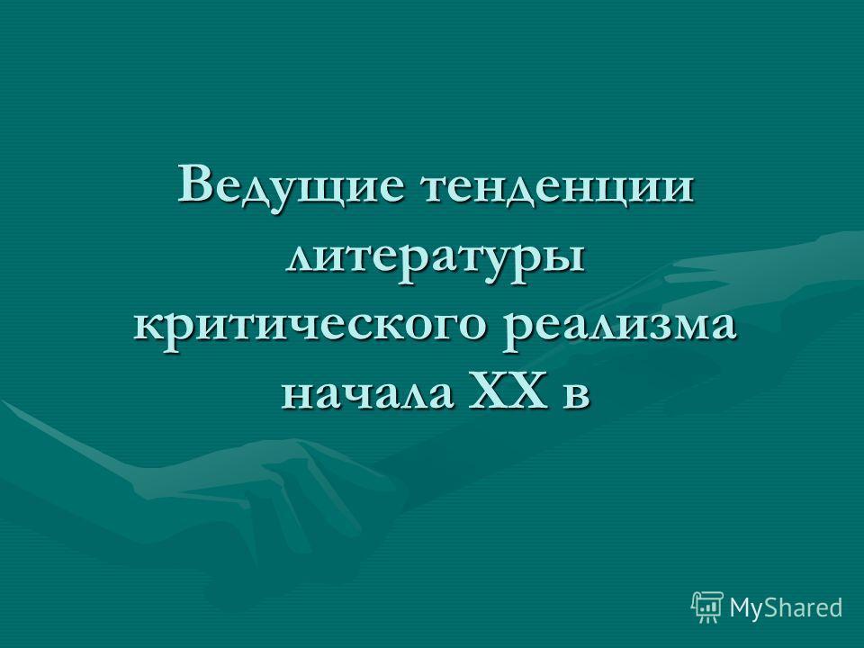 Ведущие тенденции литературы критического реализма начала ХХ в