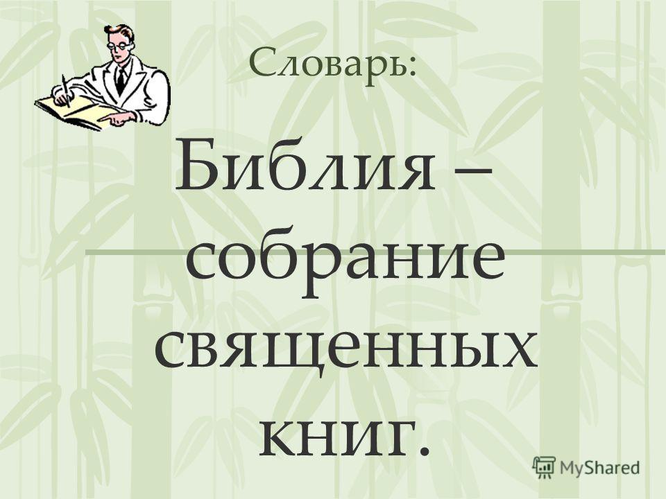 Словарь: Библия – собрание священных книг.