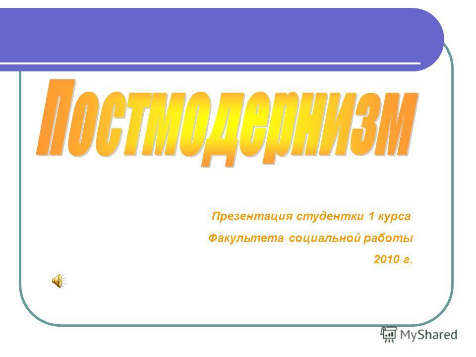 Презентация студентки 1 курса Факультета социальной работы 2010 г.