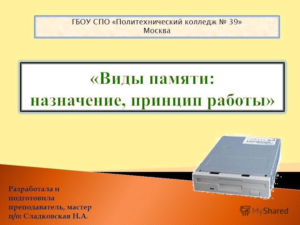 Разработала и подготовила преподаватель, мастер п/о: Сладковская Н.А. ГБОУ СПО «Политехнический колледж 39» Москва
