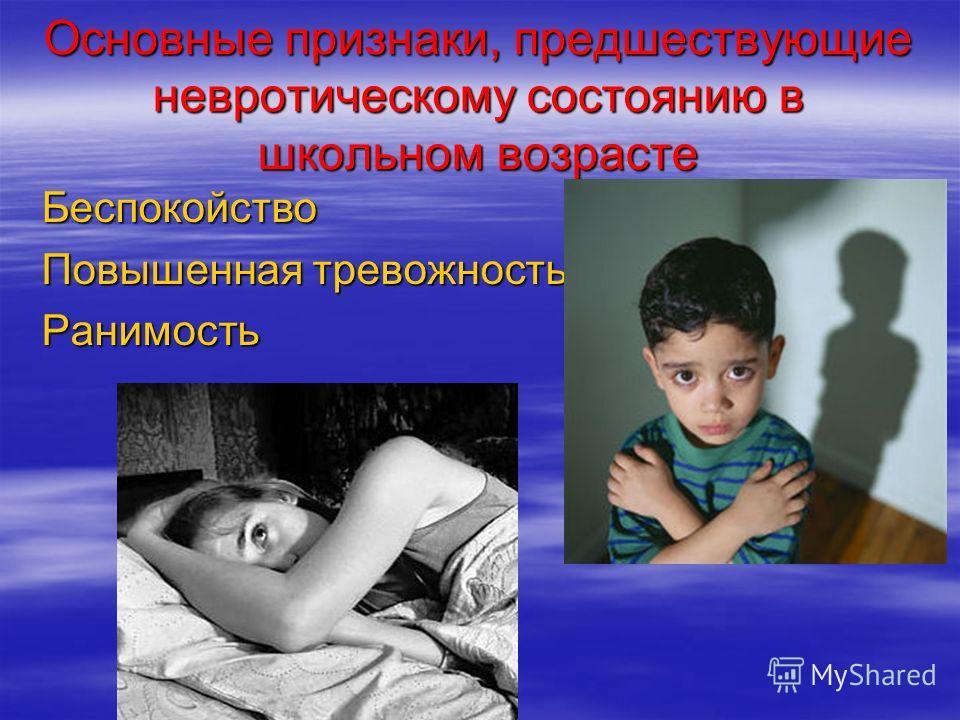 Основные признаки, предшествующие невротическому состоянию в школьном возрасте Беспокойство Повышенная тревожность Ранимость