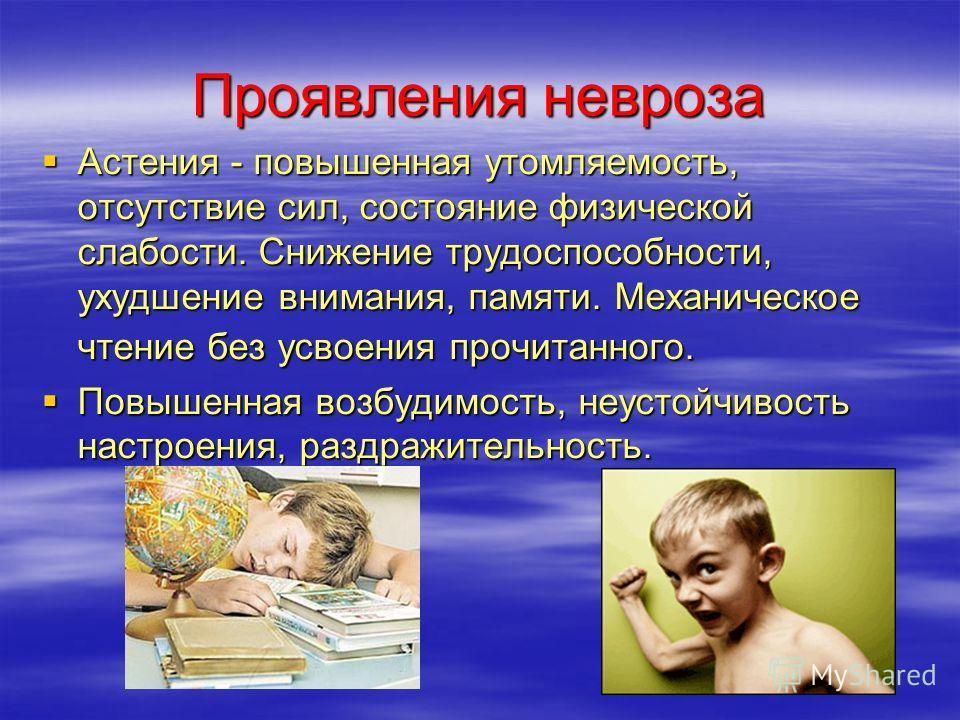 Проявления невроза Астения - повышенная утомляемость, отсутствие сил, состояние физической слабости. Снижение трудоспособности, ухудшение внимания, памяти. Механическое чтение без усвоения прочитанного. Астения - повышенная утомляемость, отсутствие с