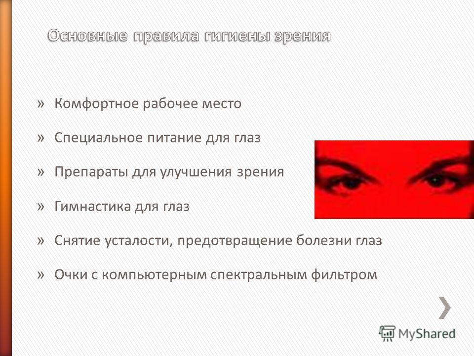 » Комфортное рабочее место » Специальное питание для глаз » Препараты для улучшения зрения » Гимнастика для глаз » Снятие усталости, предотвращение болезни глаз » Очки с компьютерным спектральным фильтром