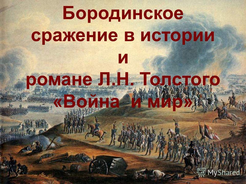 Толстого «Война и мир»