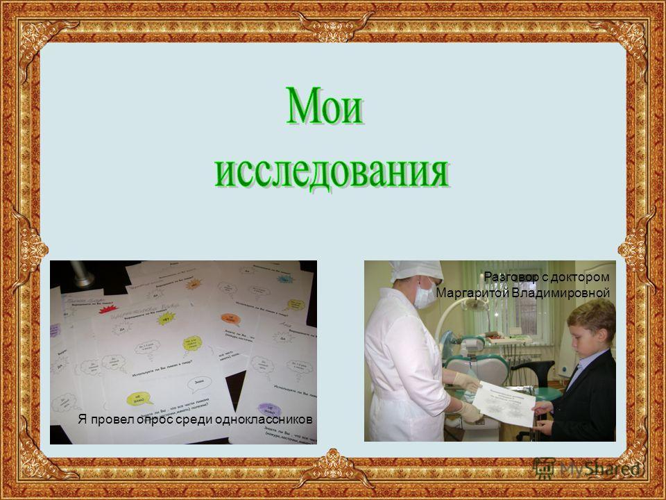 Разговор с доктором Маргаритой Владимировной Я провел опрос среди одноклассников