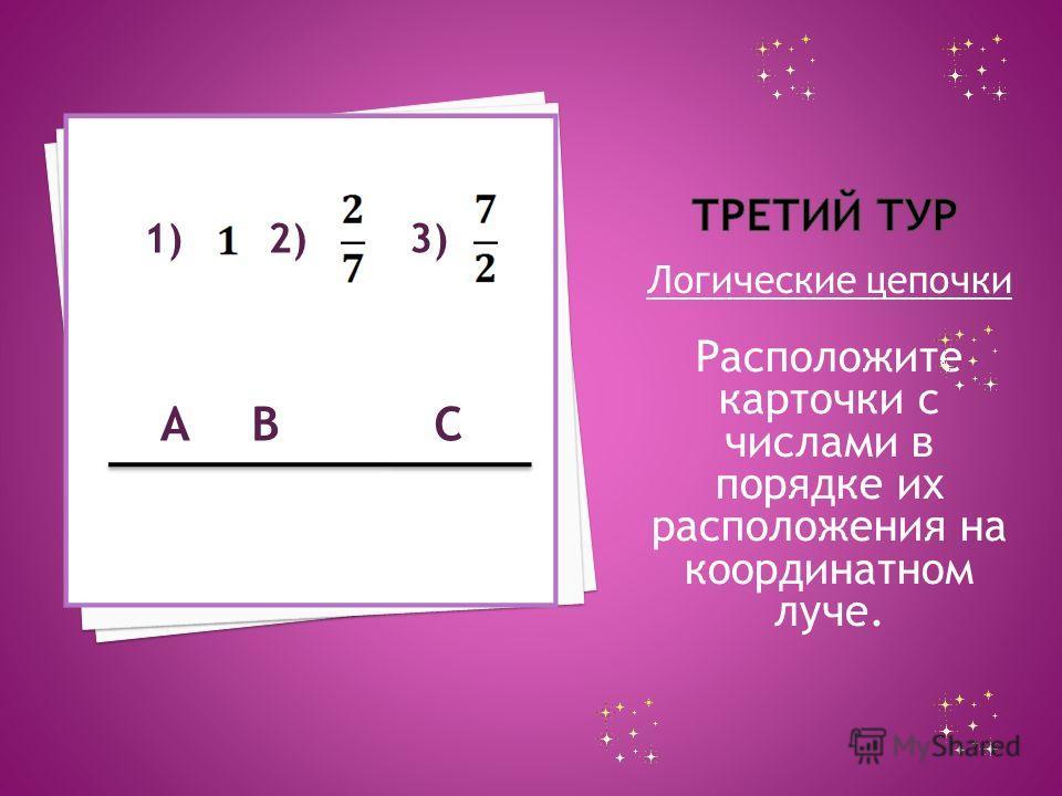 Логические цепочки Расположите карточки с числами в порядке их расположения на координатном луче. ABC 1)2)3)