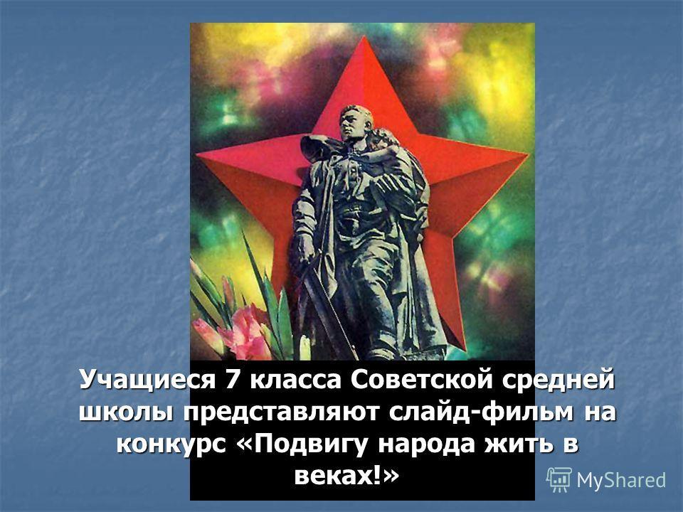 Учащиеся 7 класса Советской средней школы представляют слайд-фильм на конкурс «Подвигу народа жить в веках!»