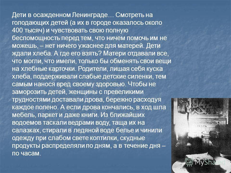 Дети в осажденном Ленинграде… Смотреть на голодающих детей (а их в городе оказалось около 400 тысяч) и чувствовать свою полную беспомощность перед тем, что ничем помочь им не можешь, – нет ничего ужаснее для матерей. Дети ждали хлеба. А где его взять