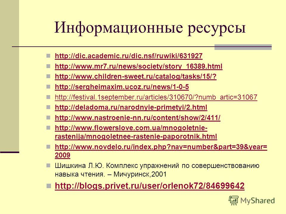 Информационные ресурсы http://dic.academic.ru/dic.nsf/ruwiki/631927 http://www.mr7.ru/news/society/story_16389.html http://www.children-sweet.ru/catalog/tasks/15/? http://sergheimaxim.ucoz.ru/news/1-0-5 http://festival.1september.ru/articles/310670/?