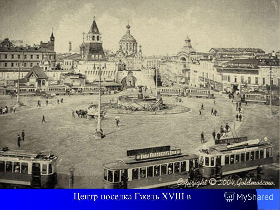 Центр поселка Гжель XVIII в