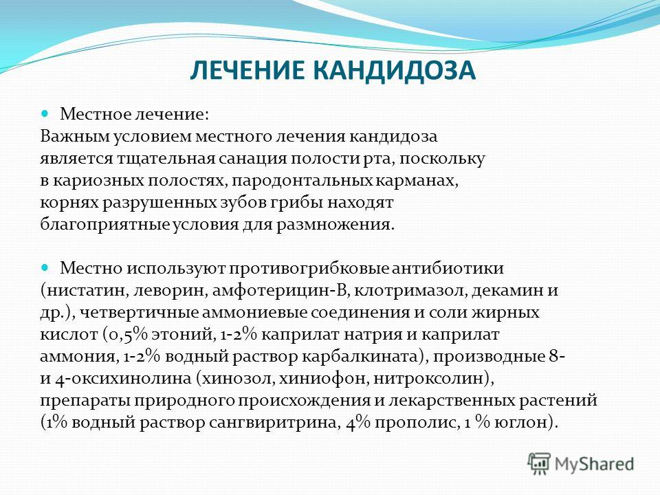 препараты от трепонемы и других паразитов