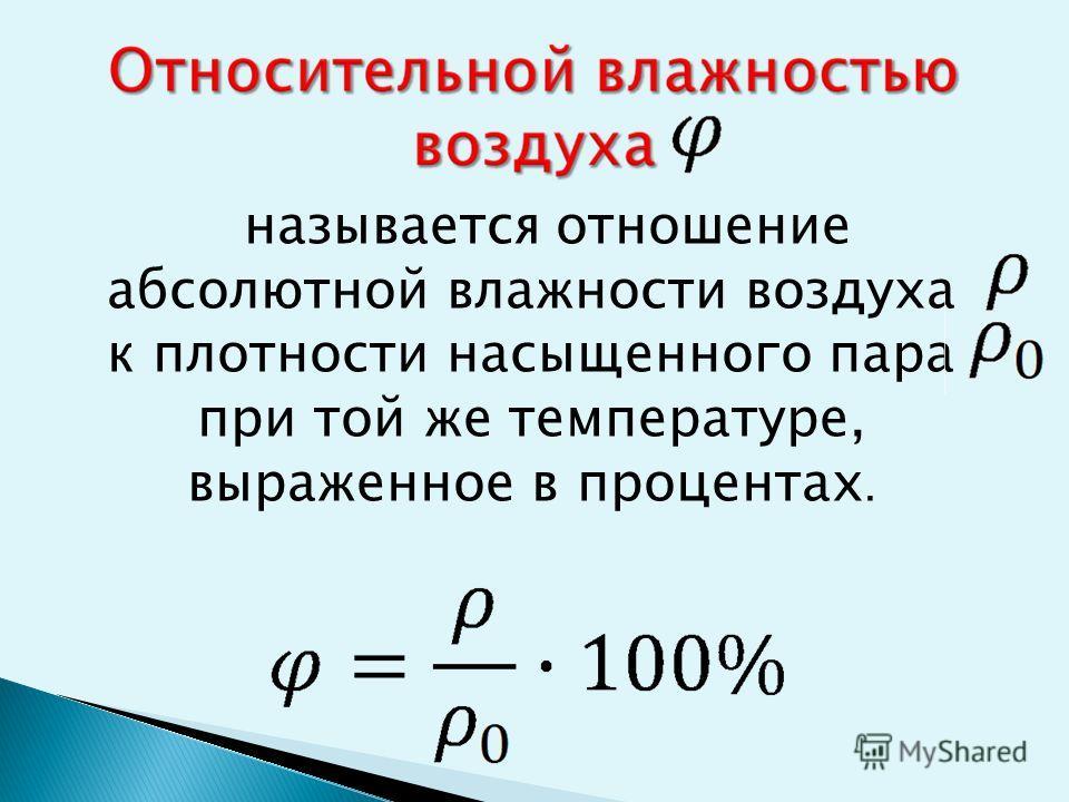 называется отношение абсолютной влажности воздуха к плотности насыщенного пара при той же температуре, выраженное в процентах.
