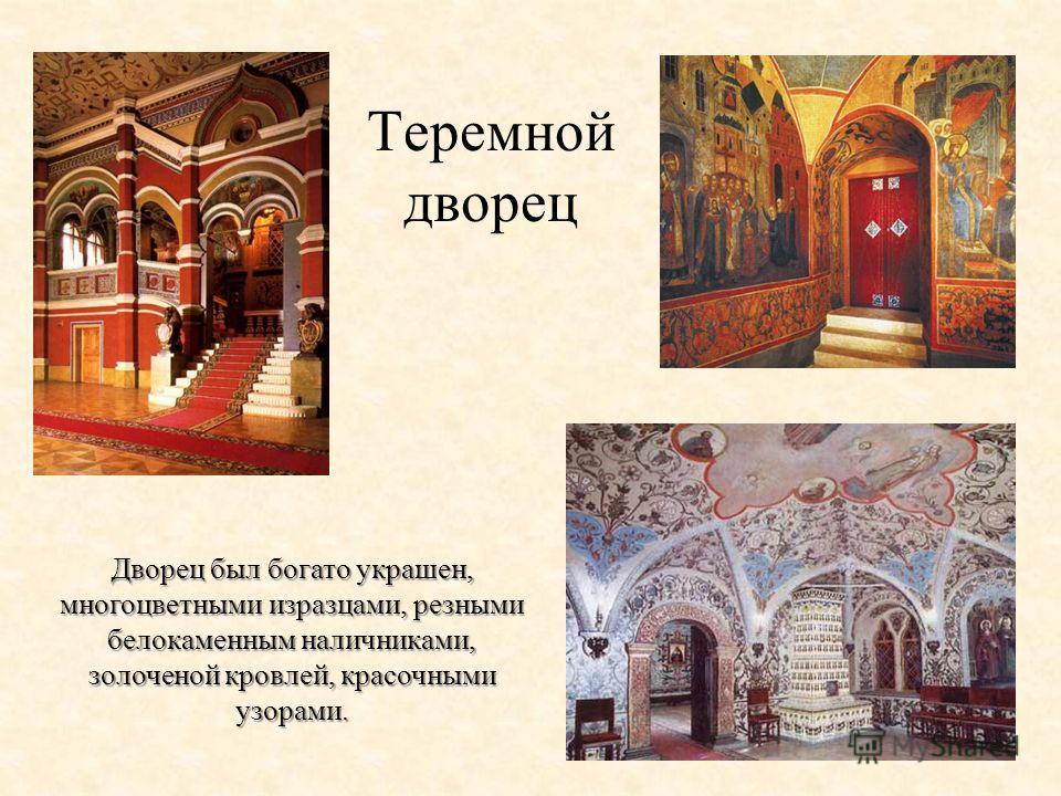 Теремной дворец Московского кремля, созданный в 1635-1636 годах стал одним из ярких памятников эпохи XVII века.