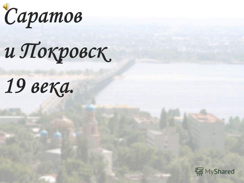 Саратов и Покровск 19 века.