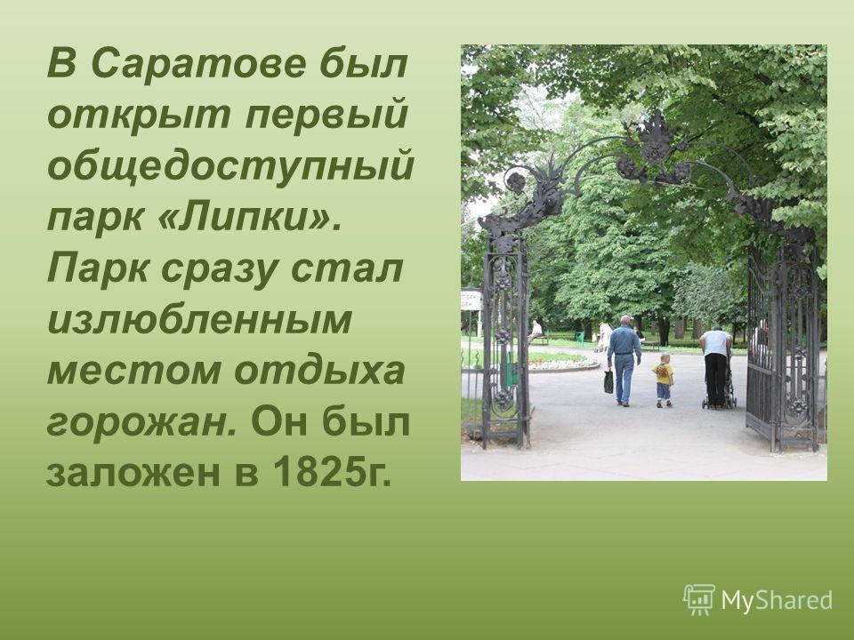 В Саратове был открыт первый общедоступный парк «Липки». Парк сразу стал излюбленным местом отдыха горожан. Он был заложен в 1825г.
