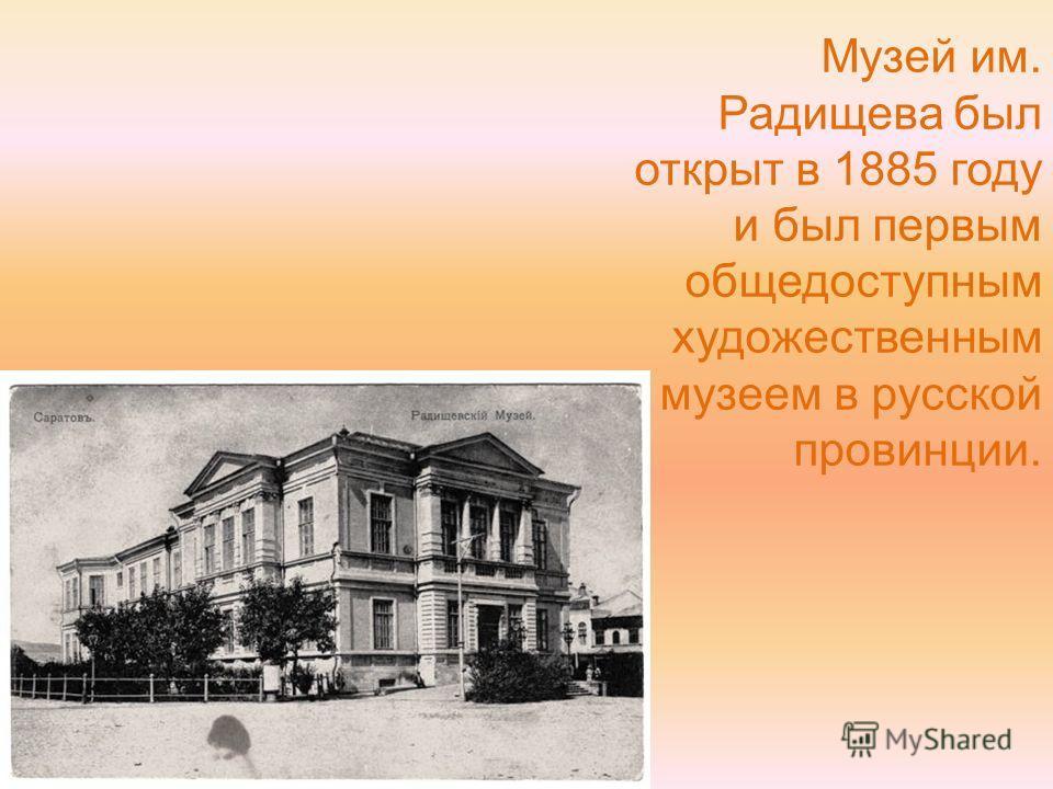 Музей им. Радищева был открыт в 1885 году и был первым общедоступным художественным музеем в русской провинции.