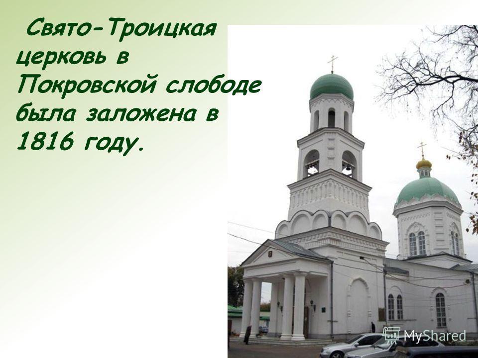 Свято-Троицкая церковь в Покровской слободе была заложена в 1816 году.