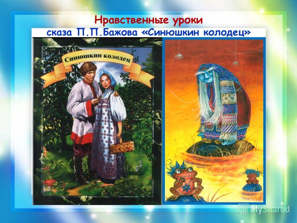 Нравственные уроки сказа П.П.Бажова «Синюшкин колодец»