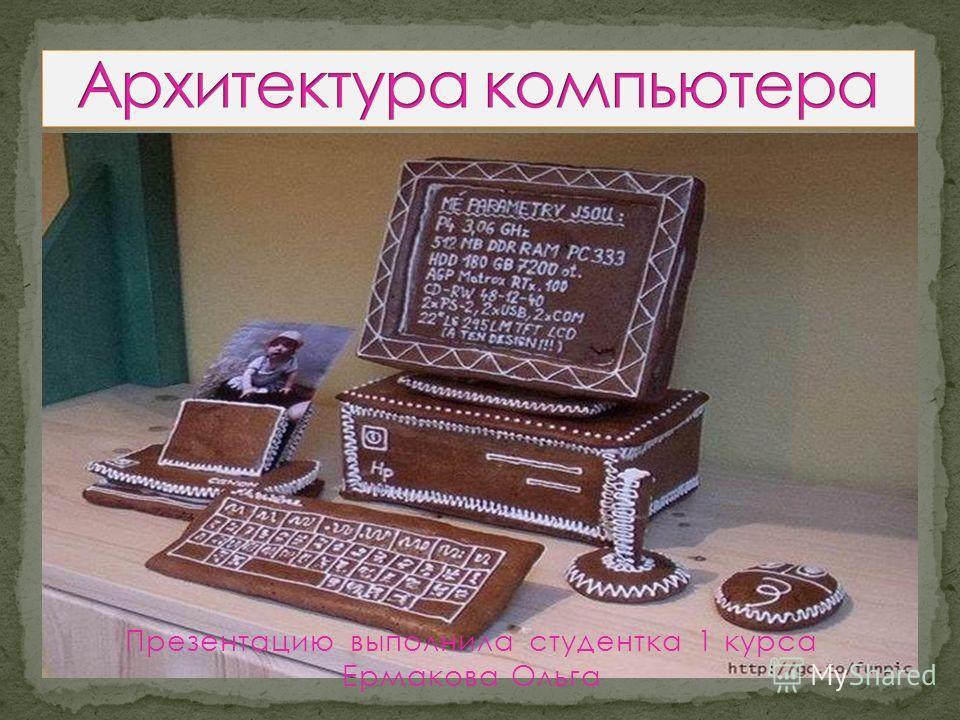 Презентацию выполнила студентка 1 курса Ермакова Ольга