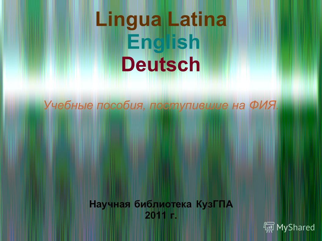 Lingua Latina English Deutsch Учебные пособия, поступившие на ФИЯ. Научная библиотека КузГПА 2011 г.