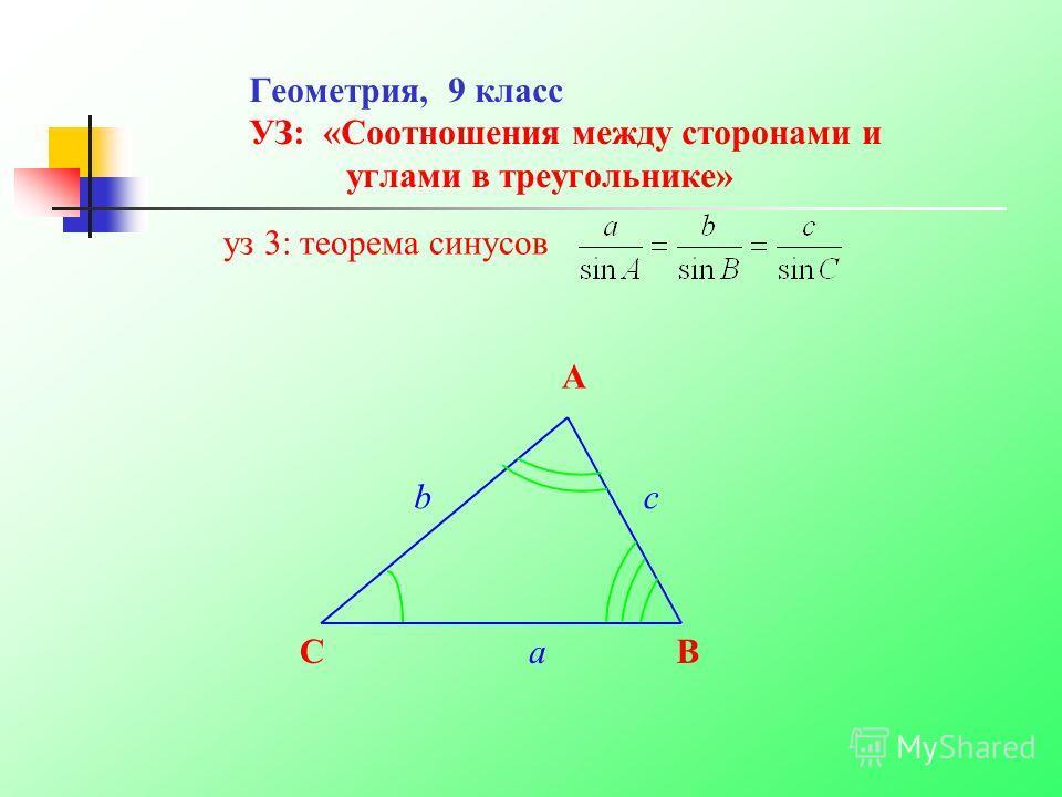 Геометрия, 9 класс УЗ: «Соотношения между сторонами и углами в треугольнике» уз 3: теорема синусов c BC b a A