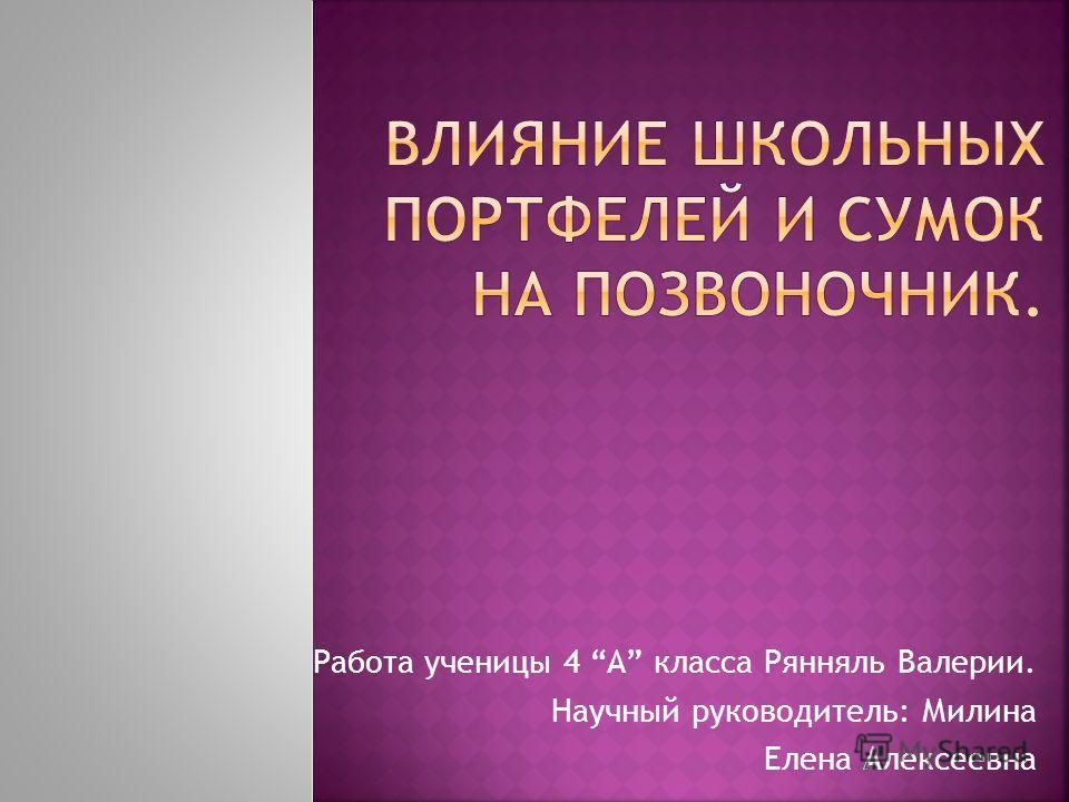 Работа ученицы 4 А класса Рянняль Валерии. Научный руководитель: Милина Елена Алексеевна
