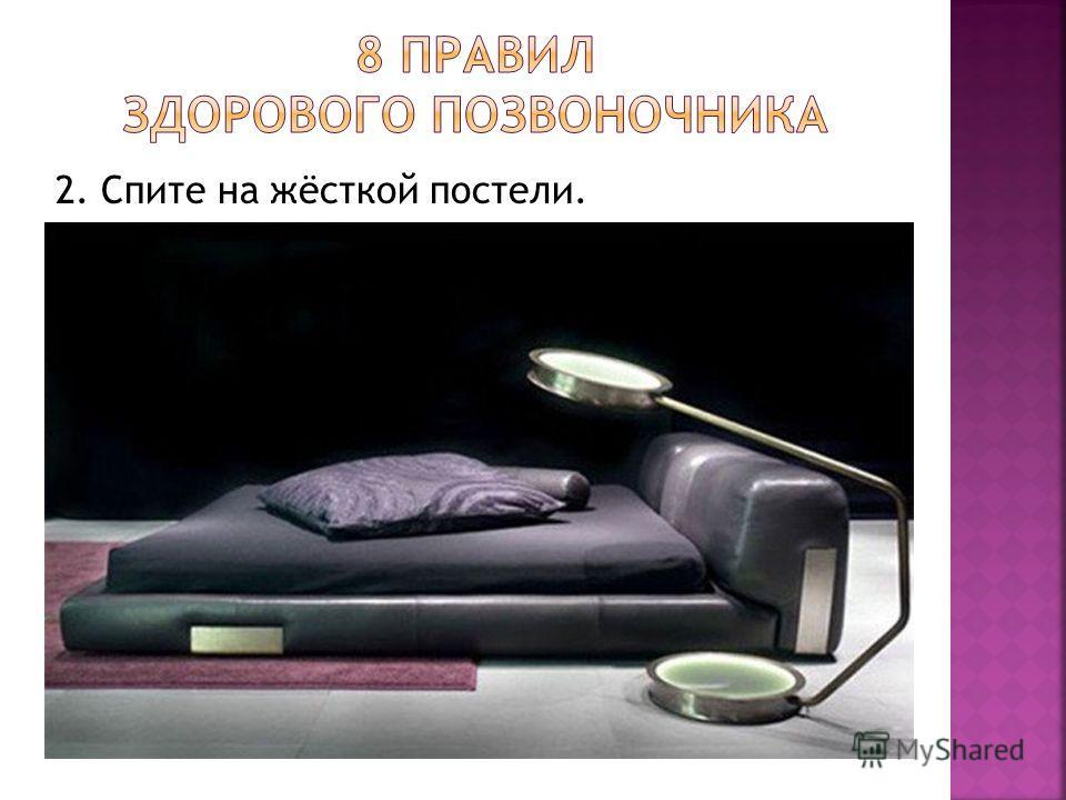 2. Спите на жёсткой постели.