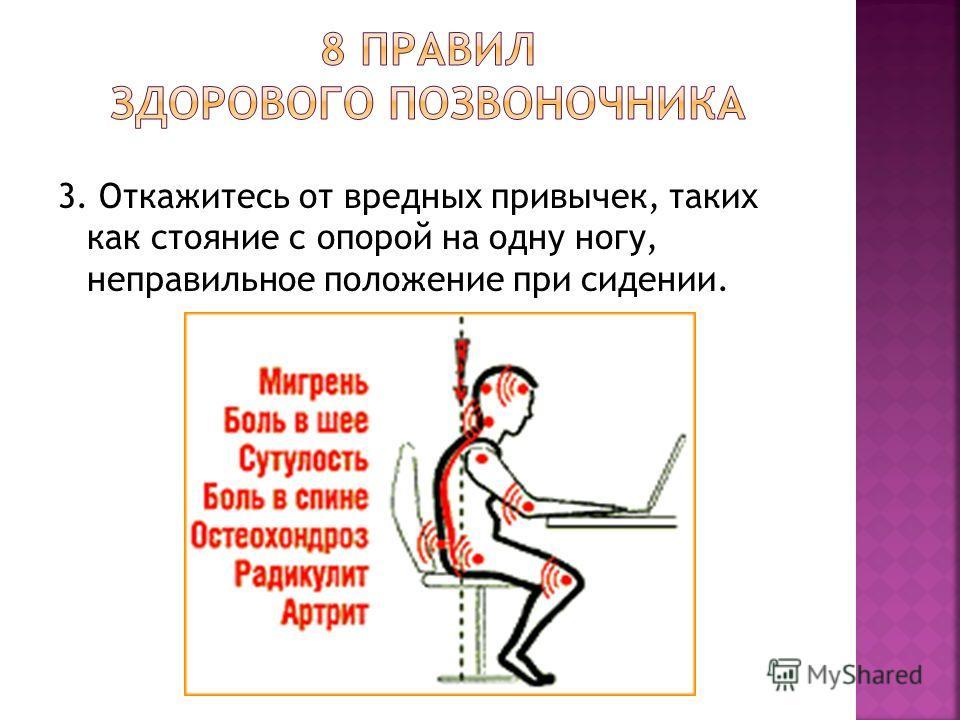 3. Откажитесь от вредных привычек, таких как стояние с опорой на одну ногу, неправильное положение при сидении.