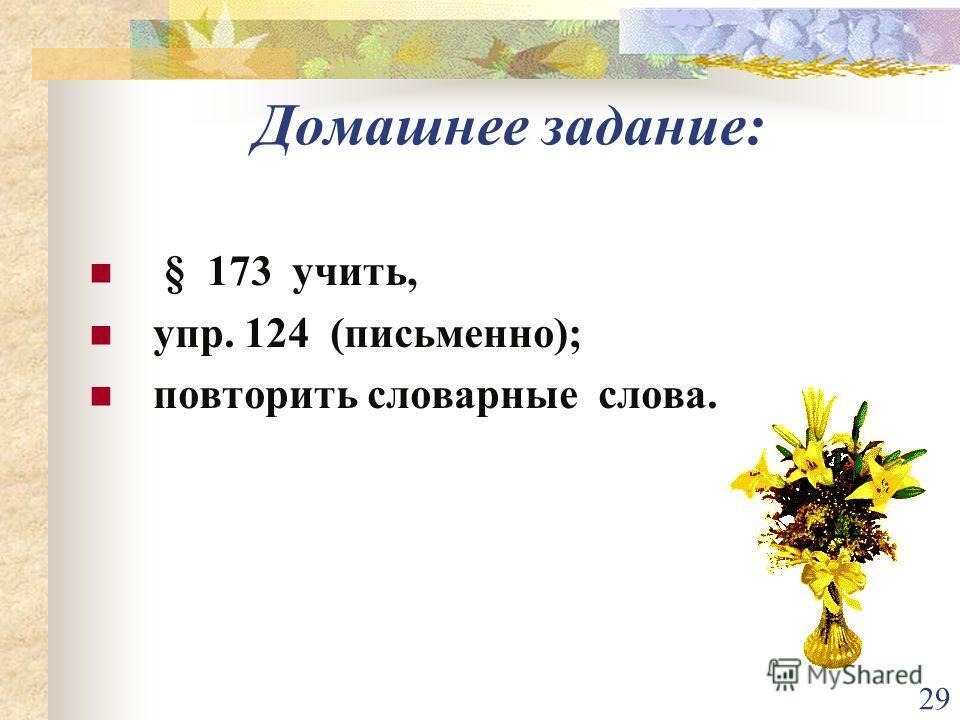 29 Домашнее задание: § 173 учить, упр. 124 (письменно); повторить словарные слова.