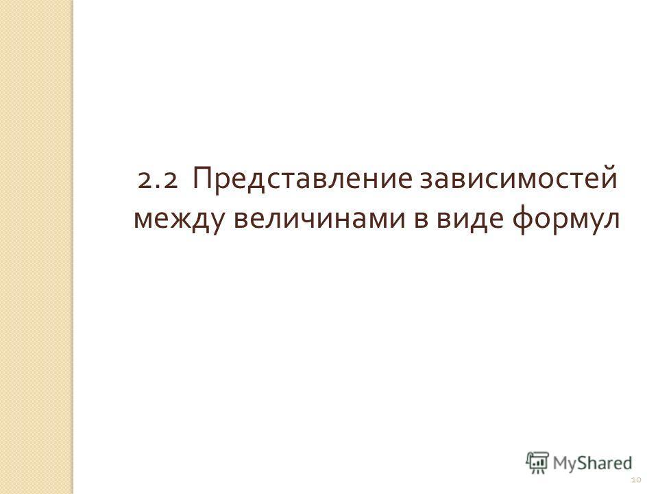© Рыжова С. А. 10 2.2 Представление зависимостей между величинами в виде формул