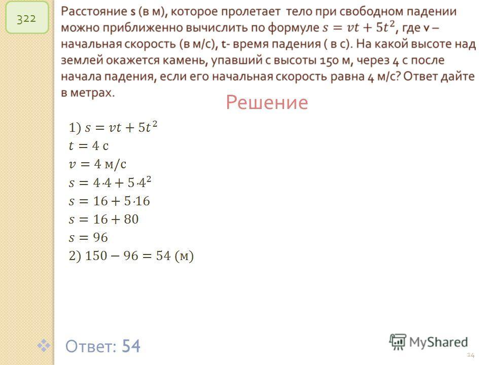 © Рыжова С. А. 14 322 Решение Ответ : 54