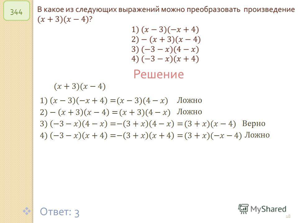 © Рыжова С. А. 18 344 Решение Ответ : 3
