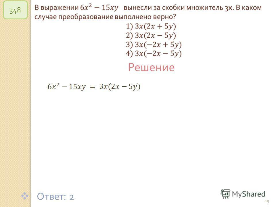 © Рыжова С. А. 19 348 Решение Ответ : 2