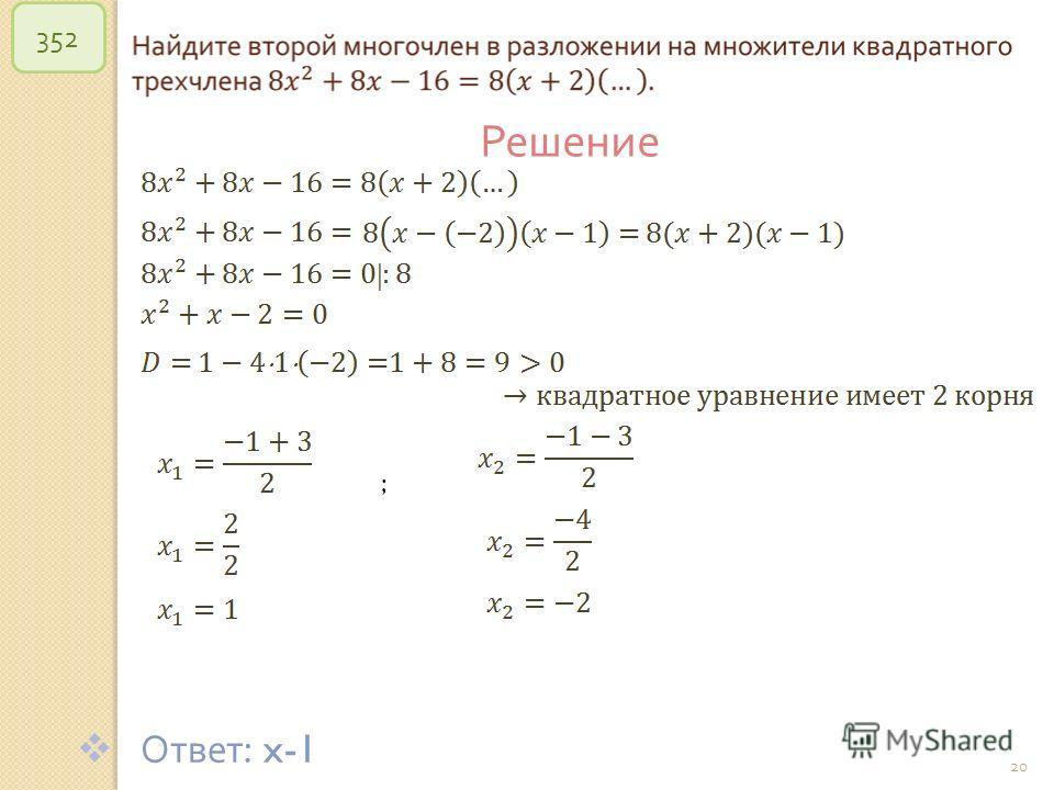 © Рыжова С. А. 20 352 Решение Ответ : x-1 ;
