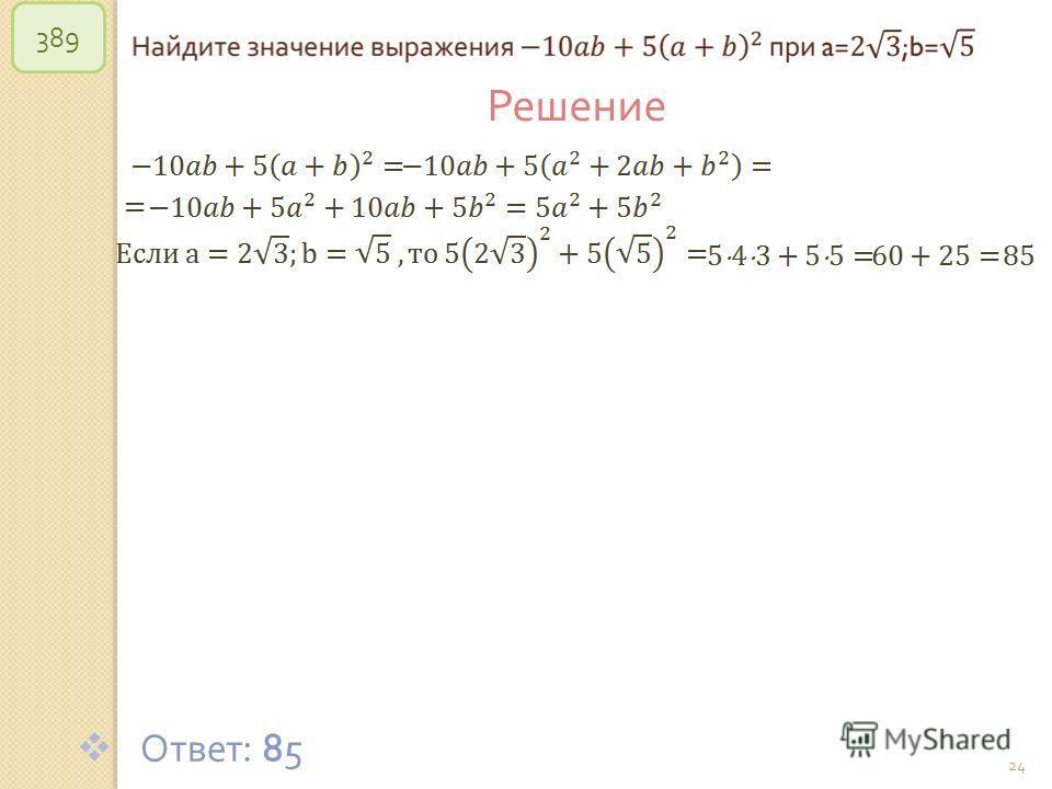 © Рыжова С. А. 24 389 Решение Ответ : 85