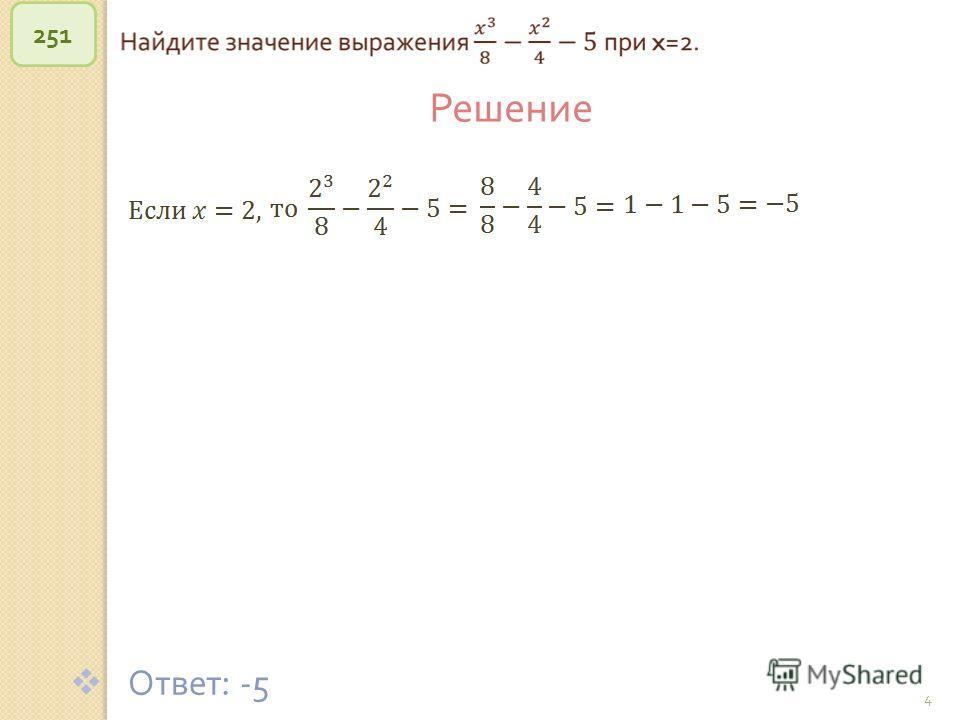 © Рыжова С. А. 4 251 Решение Ответ : -5